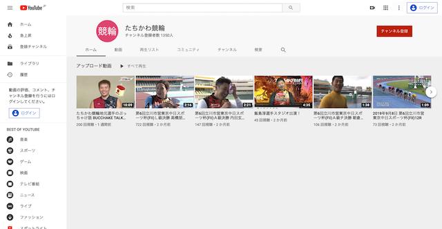 立川競輪youtube